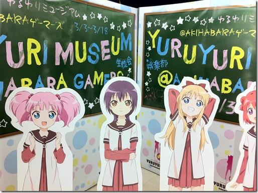 yuruyurimuseum2