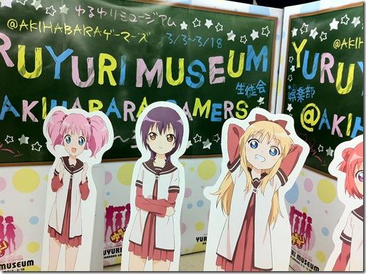 yuruyurimuseum3