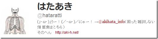 hataaki