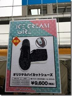 icecreamgirl - 20