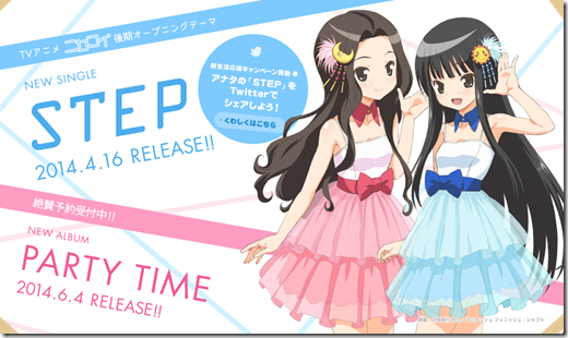 claris_step_partytime