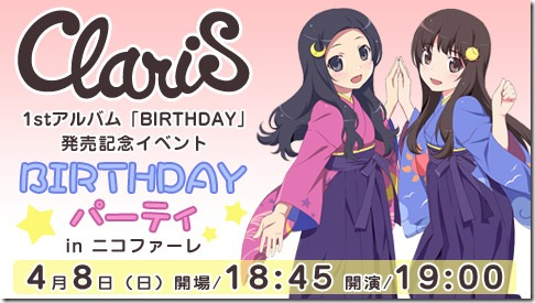 claris_birthday_party_logo