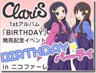 claris_birthday_party