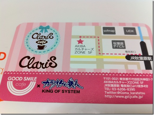 claris_cafe20