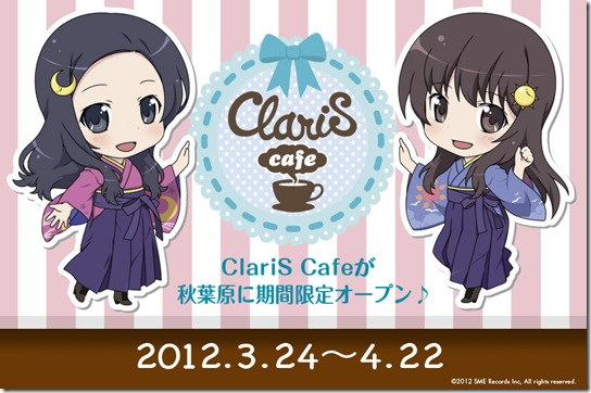 claris_cafe