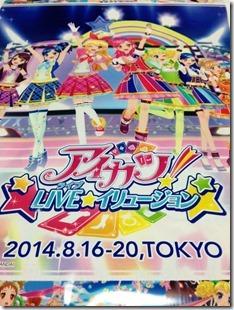 aikatsu_live3