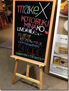 minako_make4