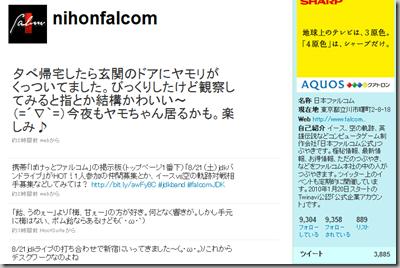 falcom3